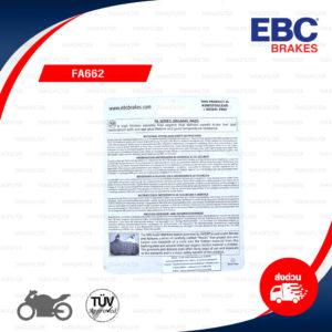 EBC ผ้าเบรกหลัง รุ่น Organic ใช้สำหรับรถ YZF-R3 [R] , MT-03 [R] [ FA662 ]