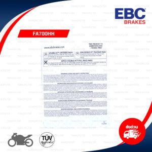 EBC ผ้าเบรกหน้า รุ่น Sintered HH ใช้สำหรับรถ CBR1000RR '17-'19 [F] , VFR800 '17-'18 [F] [ FA700HH ]