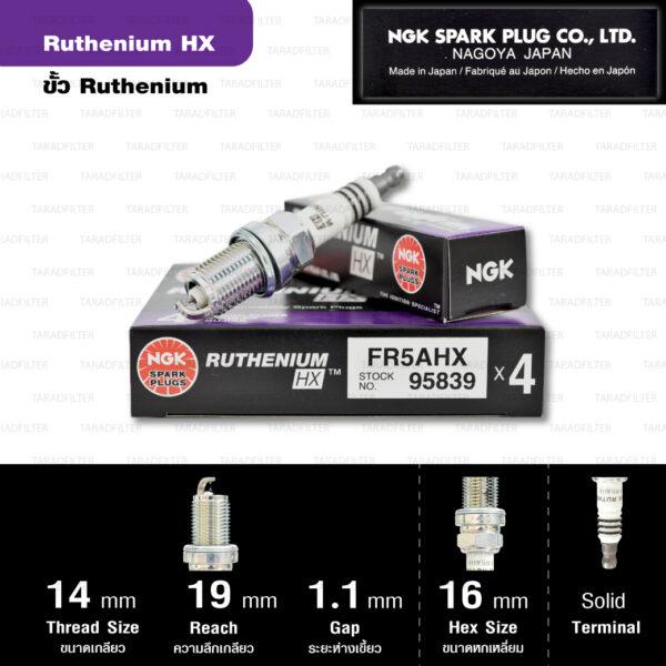 NGK หัวเทียน Ruthenium HX ขั้ว Ruthenium FR5AHX ใช้สำหรับรถ Corolla, Vios, Mazda 323, Honda Jazz GD , City ปีเก่า - Made in Japan