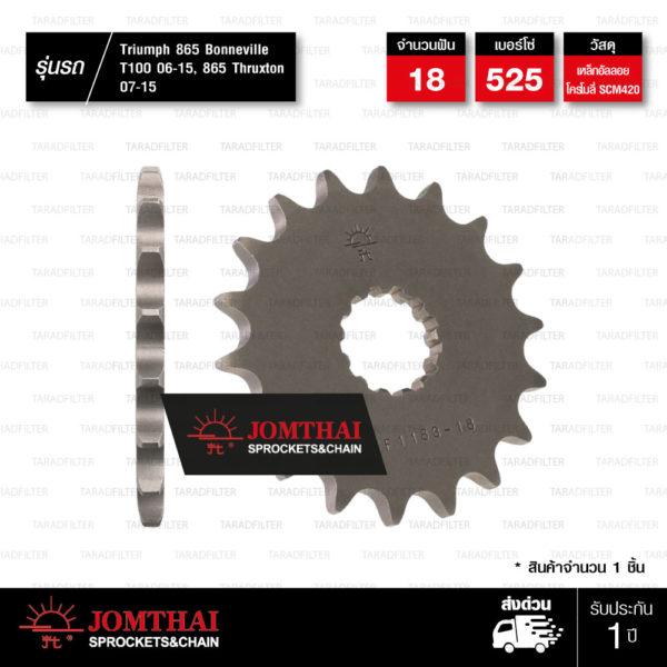 JOMTHAI สเตอร์หน้า 18 ฟัน ใช้สำหรับ Triumph 865 Bonneville T100 '06-'15 , 865 Thruxton '07-'15 , 865 Speedmaster '06-'15