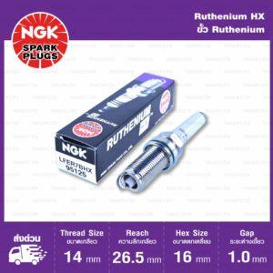 หัวเทียน LFER7BHX ขั้ว Rutheniumใช้สำหรับ VOLKSWAGENBEETLE / AUDI A3 , A4 , A6
