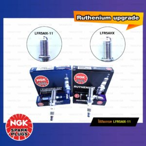 หัวเทียน NGK LFR5AHX ขั้ว Ruthenium ใช้สำหรับNissan Teana 2.0L, 2.3L, X-trail 2.0L/ 2.5L '05, Navara เบนซิน