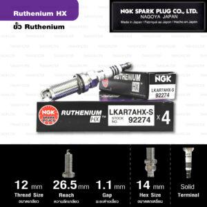 NGK หัวเทียน Ruthenium HX ขั้ว Ruthenium LKAR7AHX-S ใช้สำหรับรถ Toyota Corolla Altis 1.6, 1.8, 2.0, Corolla All New Altis 1.6L, Prius, Mazda Skyactive ( ใช้อัพเกรด ILKAR7B11, ILKAR7L11 ) - Made in Japan