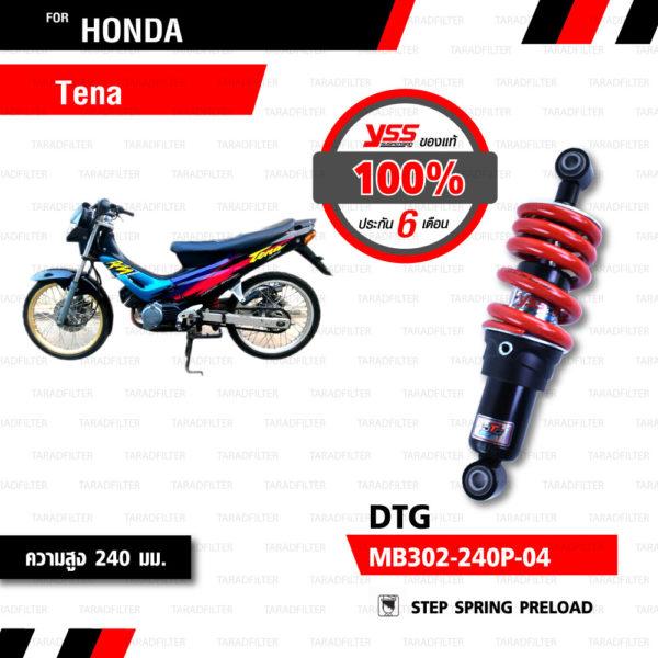 YSS โช๊คแก๊ส DTG ใช้อัพเกรดสำหรับ HONDA TENA【 MB302-240P-04 】 [ โช๊ค YSS แท้ 100% พร้อมประกันศูนย์ 6 เดือน ]