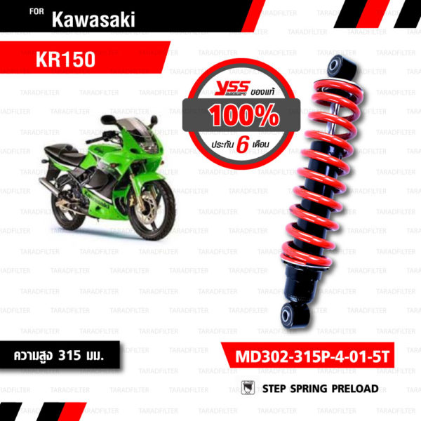 YSS โช๊คอัพหลัง Kawasaki KR150【 MD302-315P-4-01-5T】สปริงแดง [ โช๊ค YSS แท้ ประกันโรงงาน 6 เดือน ]