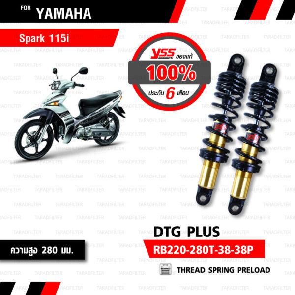 YSS โช๊คแก๊ส DTG PLUS ใช้อัพเกรดสำหรับ Yamaha Spark115i【 RB220-280T-38-38P】 โช้คอัพแก๊ส แกนทองสปริงดำ [ โช๊คYSS แท้ ประกันโรงงาน 6 เดือน ]
