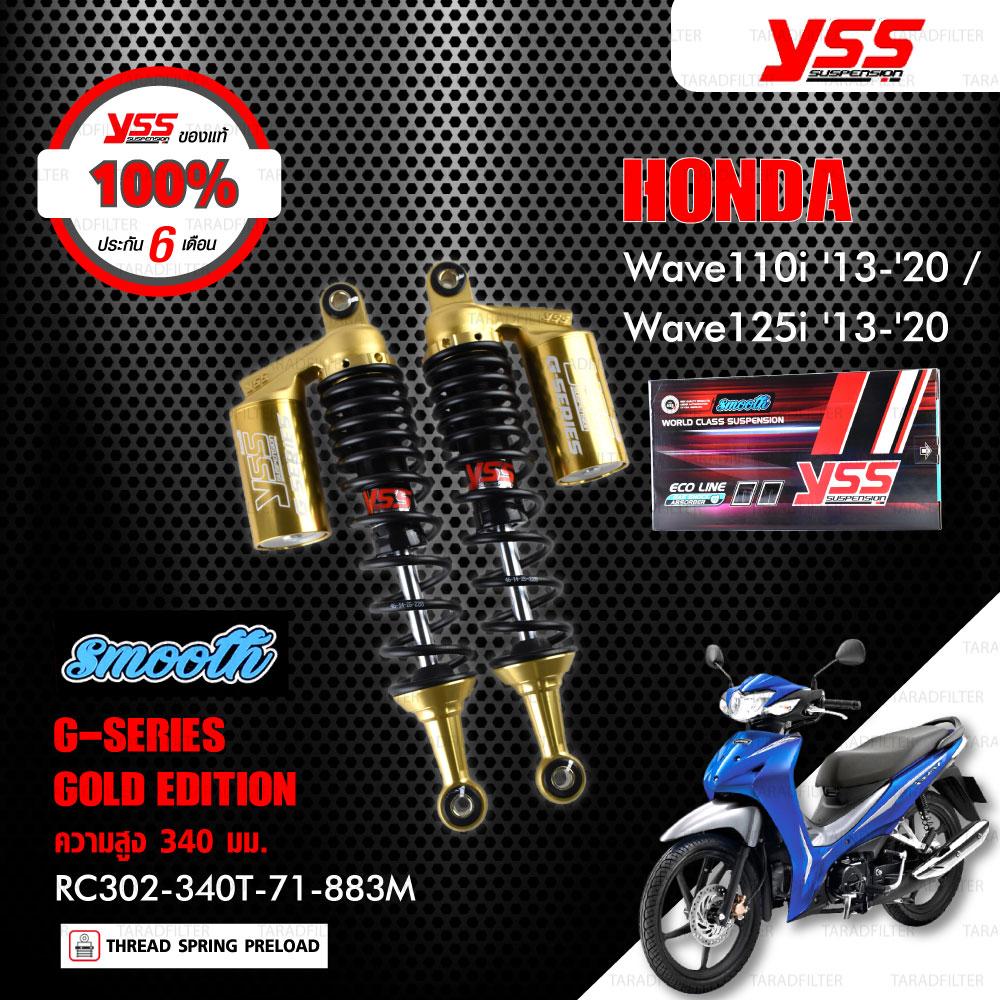 YSS โช๊คแก๊ส Gold Edition Smooth ใช้อัพเกรด Wave110i , Wave125i ปี 2013-2020【 RC302-340T-71-883N 】 โช๊คคู่หลังสำหรับมอเตอร์ไซค์ สปริงดำ/กระบอกทอง [ โช๊ค YSS แท้ 100% พร้อมประกันศูนย์ 6 เดือน ]