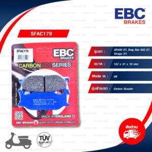 EBC ผ้าเบรกหน้ารุ่น Carbon Scooter ใช้สำหรับรถ Yamaha รุ่น SR400 , Drag Star 650 , Virago [ SFAC179 ]