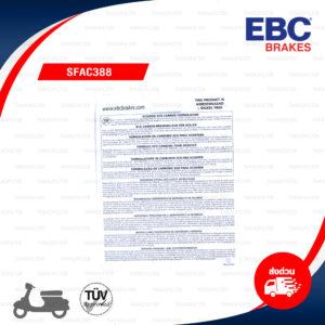 EBC ผ้าเบรกหน้ารุ่น Carbon Scooter ใช้สำหรับรถ Honda รุ่น Forza300 ปีเก่า '13-'17 / CBR250 (ABS) '11-'13 [ SFAC388 ]