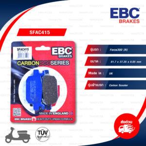 EBC ผ้าเบรกหลังรุ่น Carbon Scooter ใช้สำหรับรถ Honda รุ่น Forza300 [ SFAC415 ]