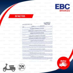 EBC ผ้าเบรกหน้ารุ่น Carbon Scooter ใช้สำหรับรถ Yamaha รุ่น XMAX300 แทน #B74-F5805-00 [ SFAC705 ]