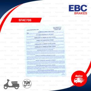 EBC ผ้าเบรกหลังรุ่น Carbon Scooter ใช้สำหรับรถ Yamaha รุ่น XMAX300 แทน #B74-F5806-00 [ SFAC706 ]