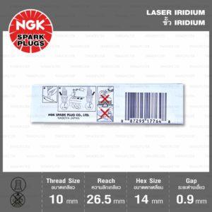 หัวเทียน NGK SILMAR10A9S ขั้ว Laser Iridium