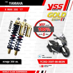YSS โช๊คแก๊ส Gold Edition โฉมใหม่ล่าสุด ใช้อัพเกรดสำหรับ XMAX 300 ปี 2017【 TC302-350T-08-883N 】 โช๊คคู่หลังสำหรับมอเตอร์ไซค์ สปริงดำ/กระบอกทอง [ โช๊ค YSS แท้ 100% พร้อมประกันศูนย์ 6 เดือน ]