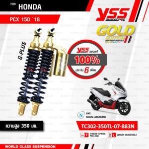 YSS โช๊คแก๊ส G-PLUS - Gold Edition ใช้อัพเกรดสำหรับ Honda PCX150 2018【 TC302-350TL-07-883N 】 โช้คอัพแก๊ส สปริงดำกระบอกทอง [ โช๊ค YSS แท้ ประกันโรงงาน 6 เดือน ]