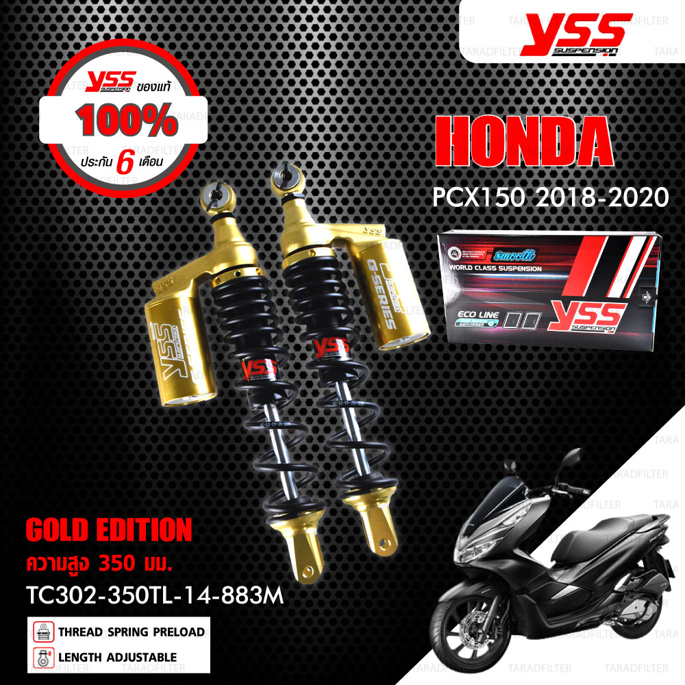 YSS โช๊คแก๊ส G-PLUS / Gold Edition โฉมใหม่ล่าสุด ใช้อัพเกรดสำหรับ Honda PCX150 2018-2020【 TC302-350TL-14-883M 】 สปริงดำ [ โช๊คมอเตอร์ไซค์ YSS แท้ ประกันโรงงาน 6 เดือน ]