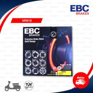 EBC จานเบรคหน้า Scooter ใช้สำหรับรถ LX [F] / Sprint [F] / Primavera [F] / S [F] / PX [F] [ VR910 ]