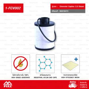 FULL กรองโซล่า กรองน้ำมันเชื้อเพลิง Chevrolet Captiva 2.0 Diesel #96816473 [ 1-FCV002 ]