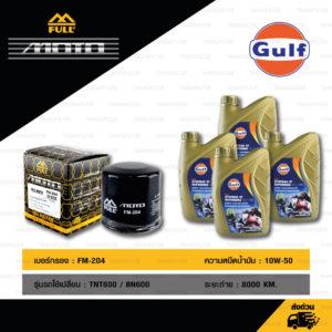 FULL MOTO ชุดถ่ายน้ำมันเครื่องสังเคราะห์แท้ 100% Gulf Syntrac 4T Superbike [ 10w-50 ] พร้อมกรองเครื่อง ใช้สำหรับ TNT600 / BN600