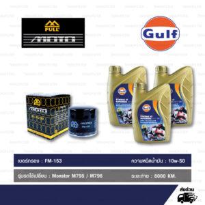 FULL MOTO ชุดถ่ายน้ำมันเครื่องสังเคราะห์แท้ 100% Gulf Syntrac 4T Superbike [ 10w-50 ] พร้อมกรองเครื่อง ใช้สำหรับ Monster M795 / M796