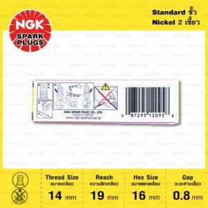 หัวเทียน NGK DCPR8EKC ขั้ว Nickel ใช้สำหรับ R850R, R1100RT, R1150R,RT, R1200C / ใช้คู่กับ DCPR8EKC บน R1100 S , R1150 GS,R,RT