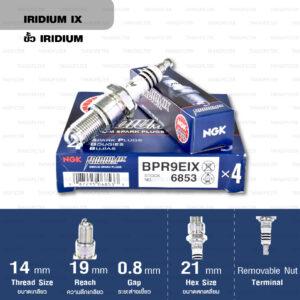 หัวเทียน NGK BPR9EIX ขั้ว Iridium (1 หัว) - Made in Japan