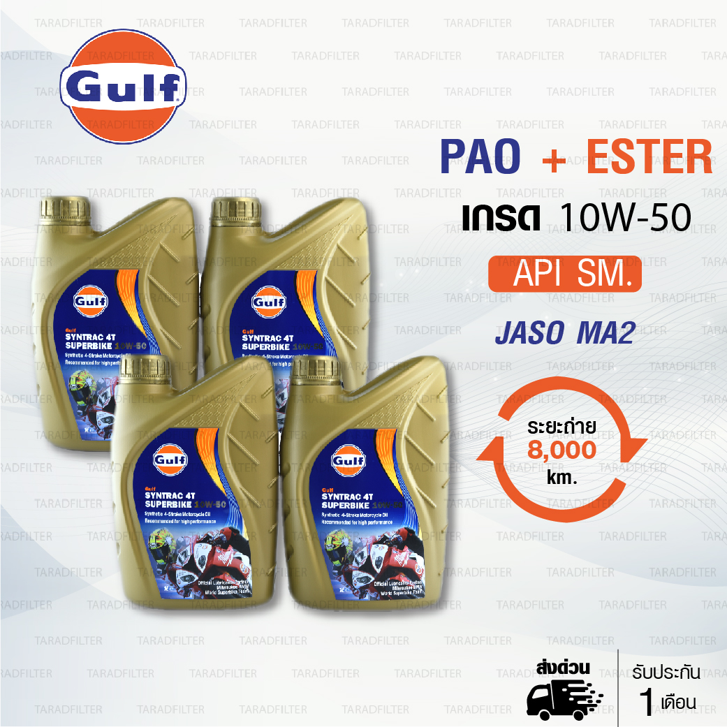 Gulf gold 10w-50-4