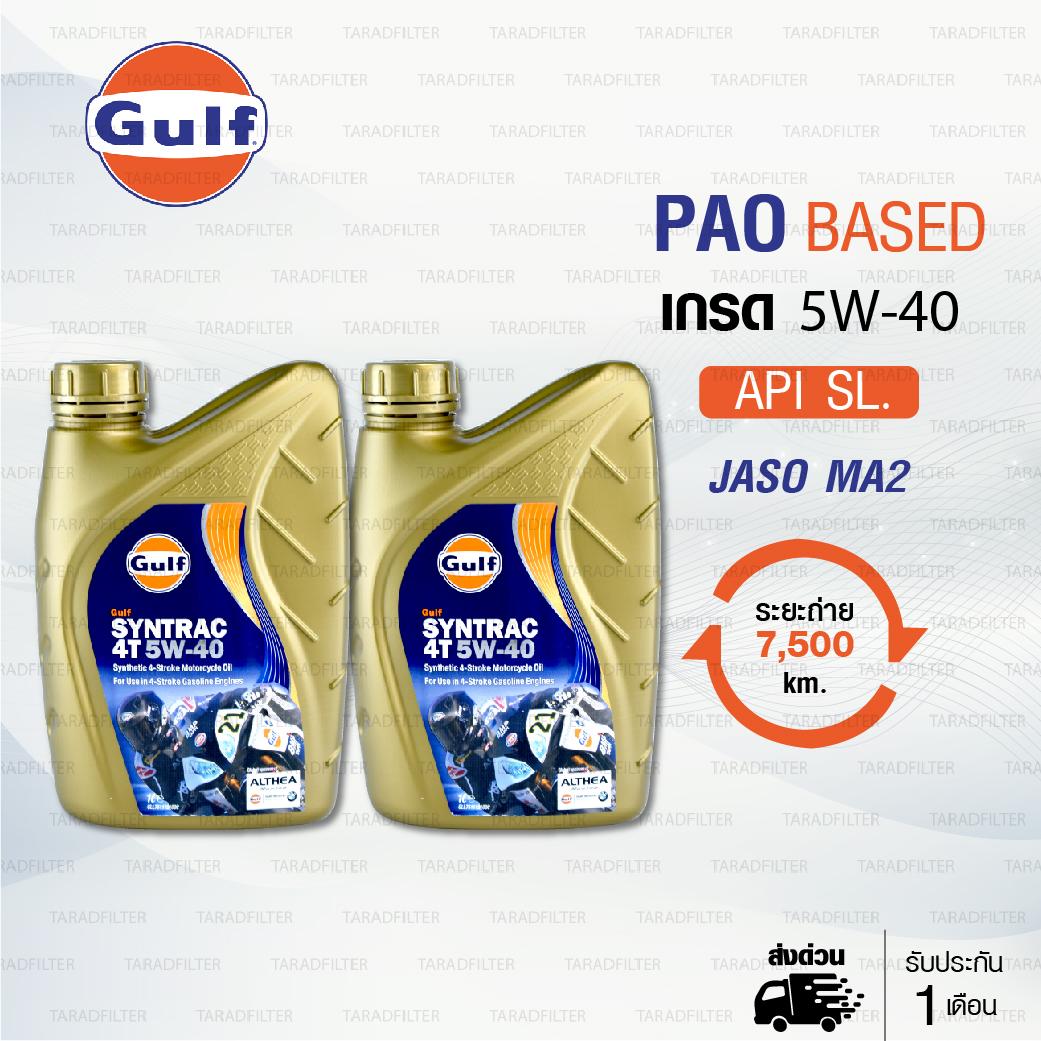 Gulf gold 5w-40-2