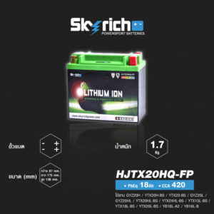 SKYRICH แบตเตอรี่ LITHIUM ION รุ่น HJTX20HQ-FP ใช้สำหรับรถมอเตอร์ไซค์ Harley Davidson Sportster '97-'03 / V-rod / Softtail / Dyna / Fat boy / Yamaha Road Star 1600 / Grizzly / Honda Goldwing