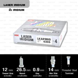 NGK หัวเทียน LASER IRIDIUM LKAR9BI9 ใช้สำหรับ KTM RC8 1148 (1 หัว) - Made in Japan