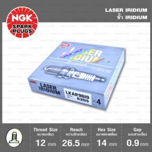 หัวเทียน NGK LKAR9BI9 ขั้ว Iridium ใช้สำหรับ KTM RC8 1148