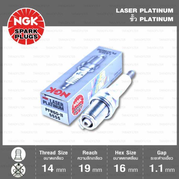 หัวเทียน PFR6G-11 ขั้ว Laser Platinum ใช้สำหรับ Nissan Cefiro A33 เบอร์ 6