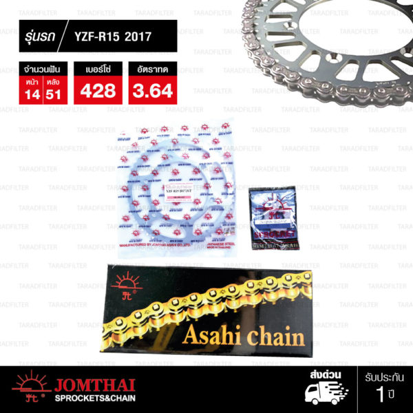 JOMTHAI ชุดโซ่สเตอร์ โซ่ X-ring สี NICKEL และ สเตอร์สีเหล็กติดรถ ใช้สำหรับมอเตอร์ไซค์ Yamaha รุ่น YZF-R15 ตัวใหม่ปี 2017 [14/51] (Copy)