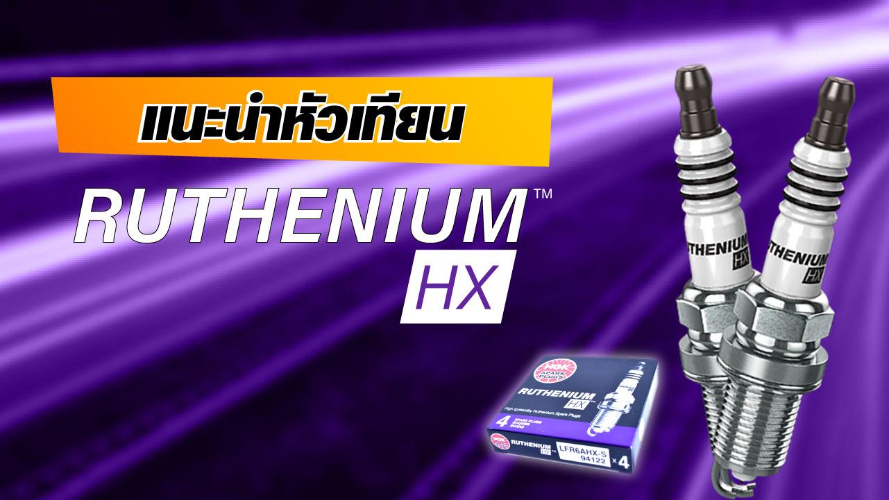 ⚡ หัวเทียน NGK Ruthenium HX รุ่นใหม่ล่าสุด ⚡