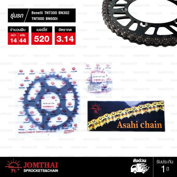 JOMTHAI ชุดโซ่สเตอร์ โซ่ X-ring สีเหล็กติดรถ และ สเตอร์สีดำ ใช้สำหรับมอเตอร์ไซค์ BENELLI TNT300 / BN302 / TNT600 / BN600i 【 ทดโซ่ 520 】 [14/44]