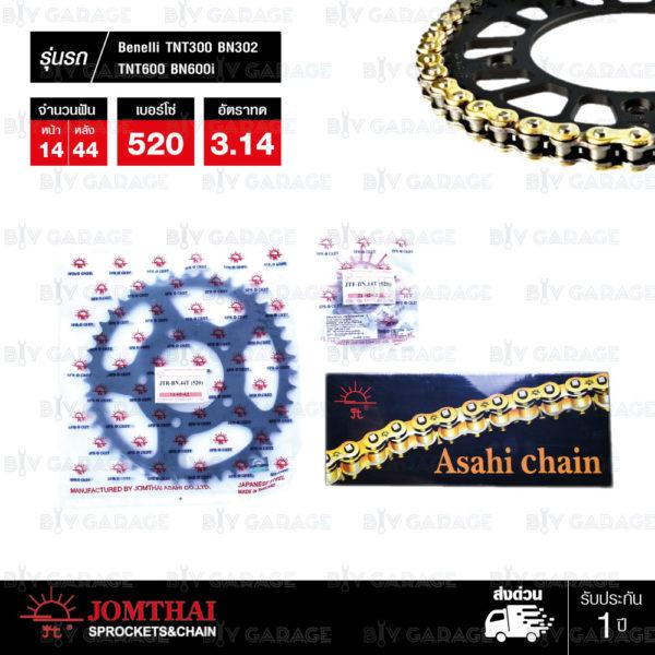 JOMTHAI ชุดโซ่สเตอร์ โซ่ X-ring สีทอง และ สเตอร์สีดำ ใช้สำหรับมอเตอร์ไซค์ BENELLI TNT300 / BN302 / TNT600 / BN600i 【 ทดโซ่ 520 】 [14/44]