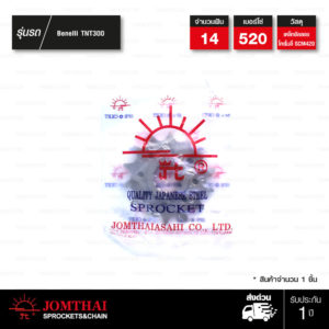JOMTHAI สเตอร์หน้า 14 ฟัน ใช้สำหรับ Benelli TNT300 BN302 TNT600 BN600i 【ทดโซ่ 520】