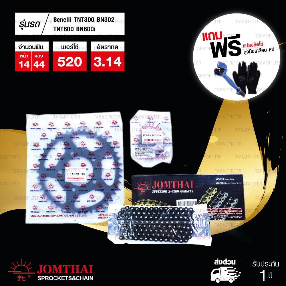 JOMTHAI ชุดโซ่สเตอร์ โซ่ X-ring สีดำหมุดทอง และ สเตอร์สีดำ ใช้สำหรับมอเตอร์ไซค์ BENELLI TNT300 / BN302 / TNT600 / BN600i 【 ทดโซ่ 520 】 [14/44]
