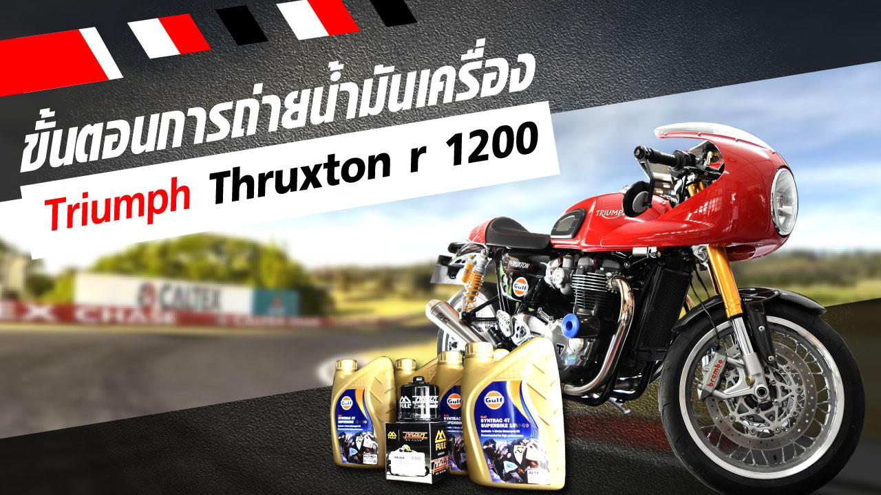🔧 ขั้นตอนการถ่ายน้ำมันเครื่อง 🏍 Triumph Thruxton R 1200 🏍
