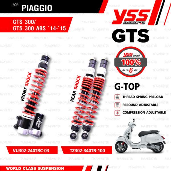 YSS โช๊คแก๊สหน้าและหลัง ใช้สำหรับ Vespa GTS 【 VU302-240TRC-03 】,【 TZ302-340TR 】 โช๊คหน้าสปริงแดง / โช๊คหลังสปริงแดง [ โช๊ค YSS แท้ 100% พร้อมประกันศูนย์ 6 เดือน ]