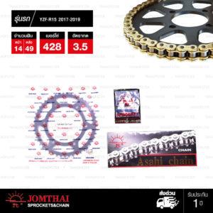 JOMTHAI ชุดโซ่สเตอร์ โซ่ Heavy Duty สีทอง-ทอง และ สเตอร์สีดำ ใช้สำหรับมอเตอร์ไซค์ Yamaha รุ่น YZF-R15 ตัวใหม่ปี 2017-2019 [14/49]