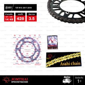 JOMTHAI ชุดโซ่สเตอร์ โซ่ X-ring สีเหล็กติดรถ และ สเตอร์สีดำ ใช้สำหรับมอเตอร์ไซค์ Yamaha รุ่น YZF-R15 ตัวใหม่ปี 2017-2019 [14/49]