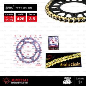 JOMTHAI ชุดโซ่สเตอร์ โซ่ X-ring สีทอง และ สเตอร์สีดำ ใช้สำหรับมอเตอร์ไซค์ Yamaha รุ่น YZF-R15 ตัวใหม่ปี 2017-2019 [14/49]
