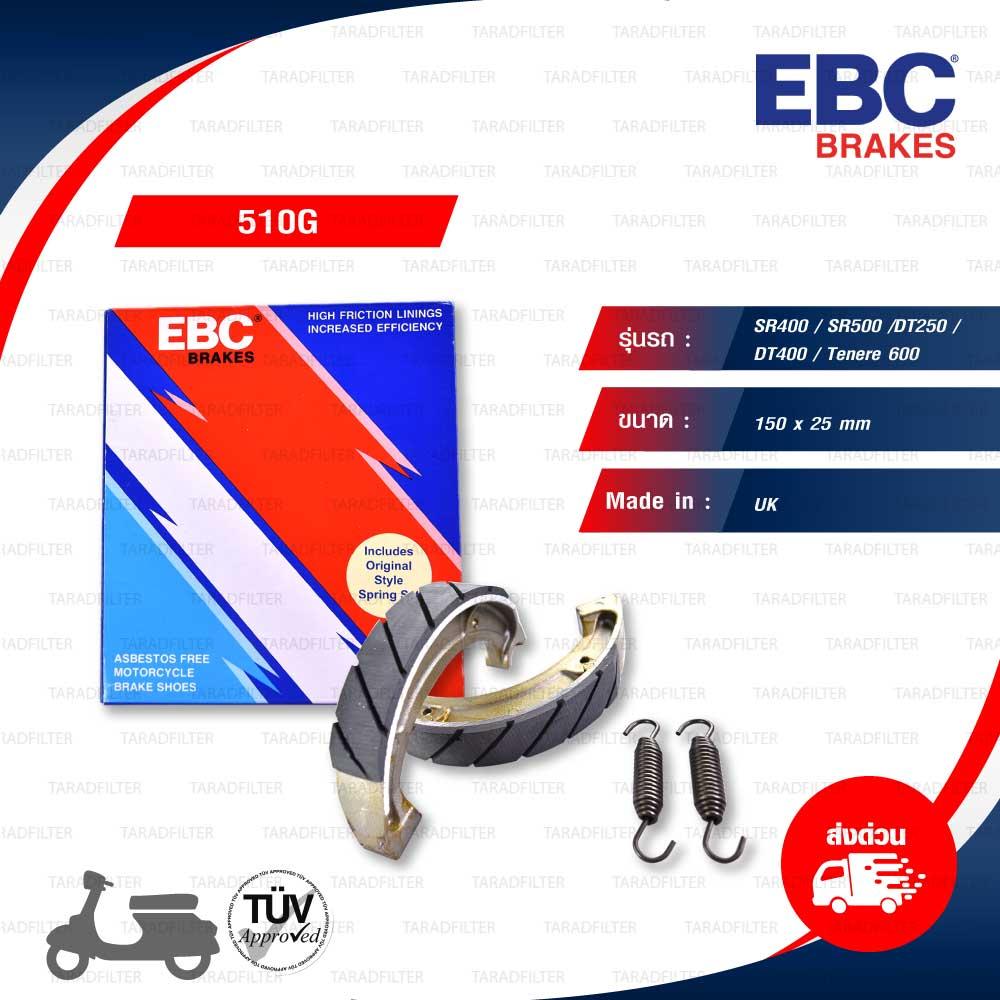 EBC BRAKE SHOES สำหรับมอเตอร์ไซค์ รุ่น SR400 / SR500 /DT250 / DT400 / Tenere 600 [ Y510G ]