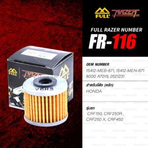 FR-116 ไส้กรองน้ำมันเครื่อง FULL RAZER