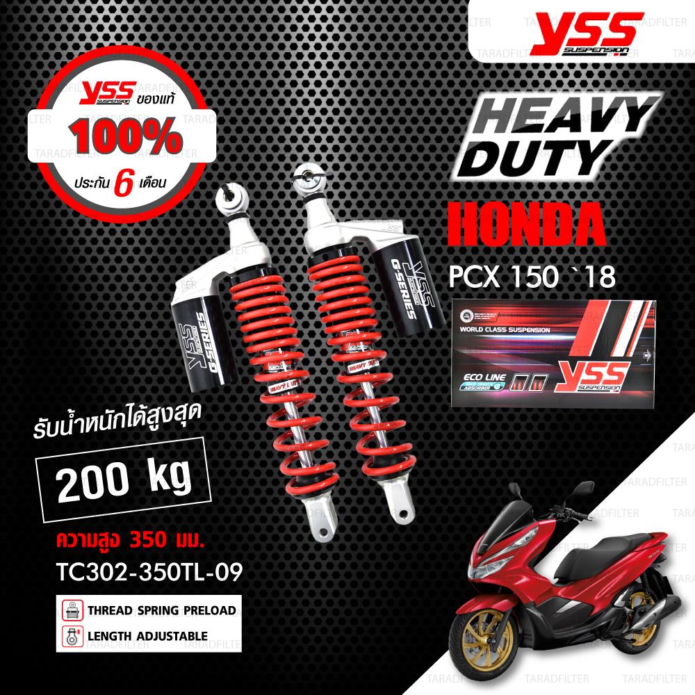 YSS โช๊คแก๊ส Heavy Duty for G-PLUS ใช้อัพเกรดสำหรับ Honda PCX 150 ปี 2018 ขึ้นไป【 TC302-350TL-09 】 โช๊คคู่หลังสปริงแดง/กระบอกดำ [ โช๊ค YSS แท้ 100% พร้อมประกันศูนย์ 6 เดือน ]