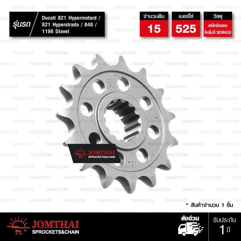 JOMTHAI สเตอร์หน้า 15 ฟัน ใช้สำหรับ Ducati 821 Hypermotard / 821 Hyperstrada / 848 / 1198 Diavel
