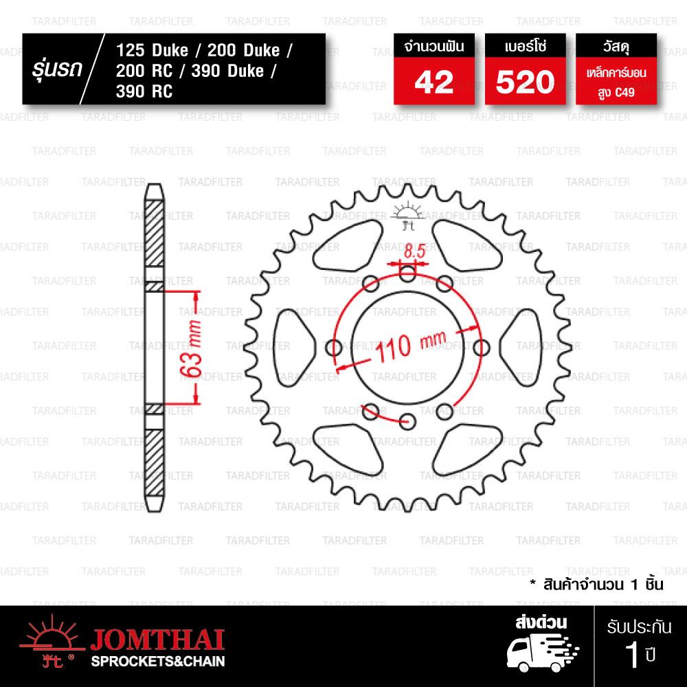 Jomthai สเตอร์หลัง สีดำ 42 ฟัน ใช้สำหรับมอเตอร์ไซค์ KTM 200 Duke ('15-'18) / 125 Duke / 200 RC / 390 Duke / 390 RC ('14-'18)