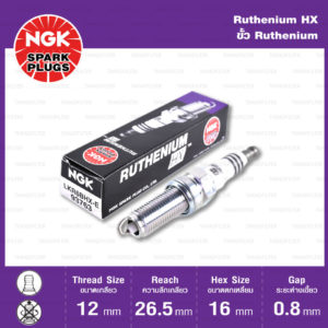 หัวเทียน NGK LKR6BHX-Eขั้ว Ruthenium ใช้สำหรับ Hyundai Accent '12-'17