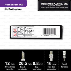 NGK หัวเทียน Ruthenium HX ขั้ว Ruthenium LKR8BHX-S - Made in Japan